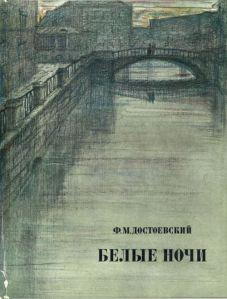 1293095761_fedor-dostoevskij-belye-nochi