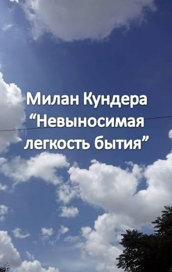 """Милан Кундера """"Невыносимая легкость бытия"""""""