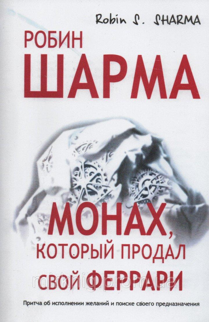 120349302_w640_h640_monah-kotoryj-prodal