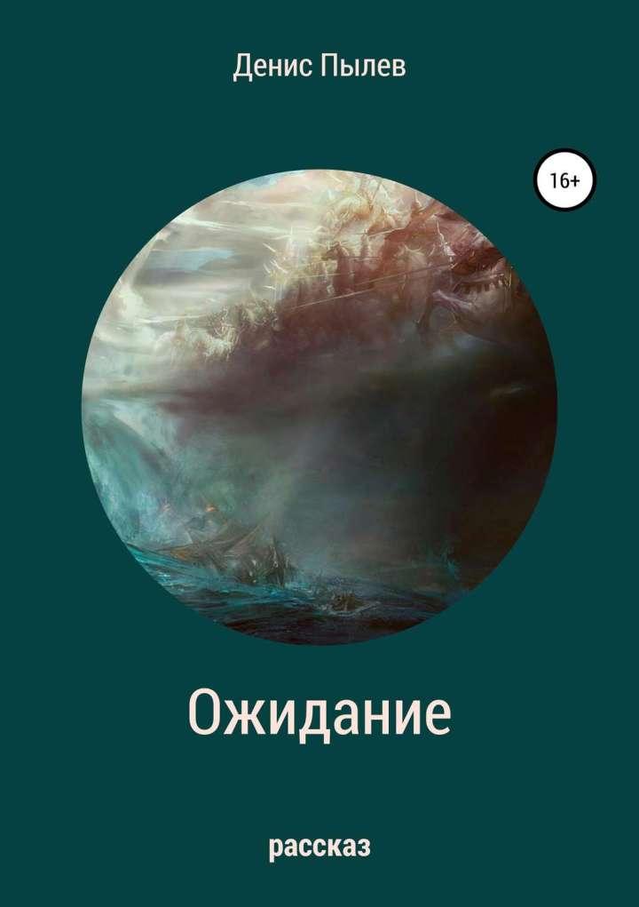 26532584-denis-pylev-ozhidanie