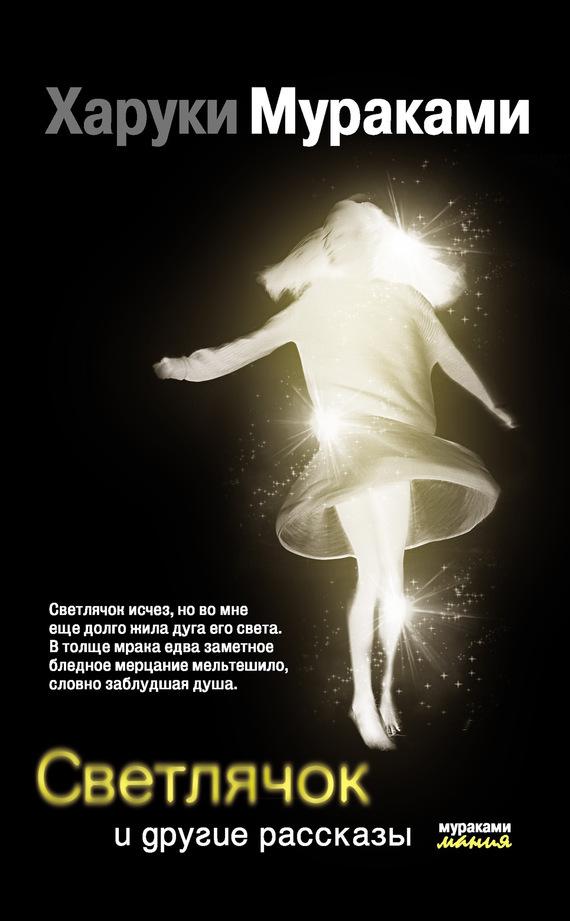 kniga-Svetlyachok-i-drugie-rasskazy-sbornik-Haruki-Murakami