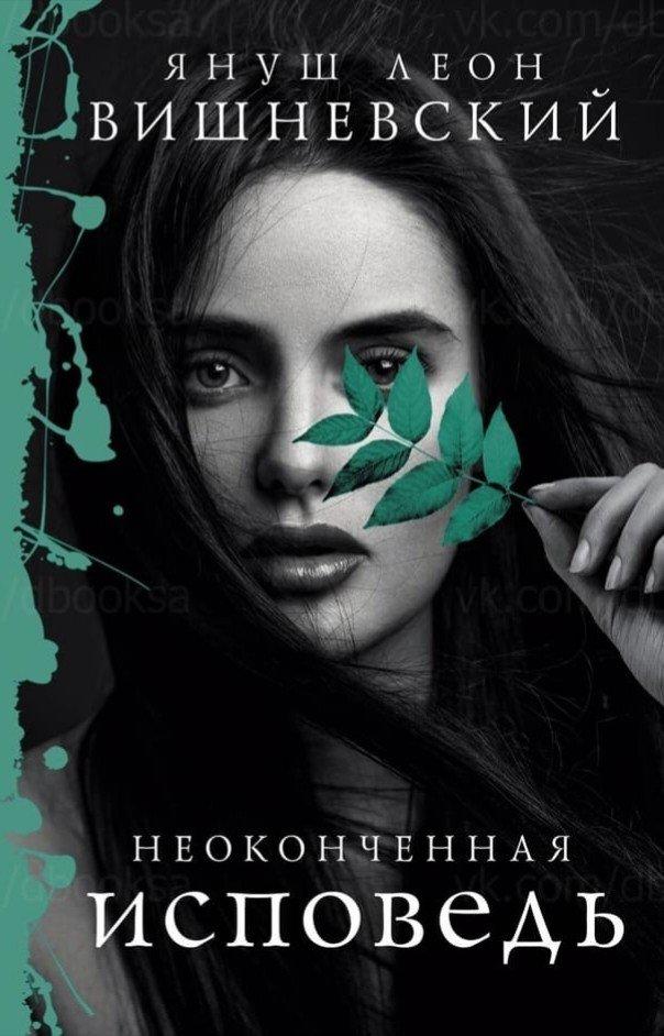 5_Vishnevskij__Neokonchennaya_ispoved