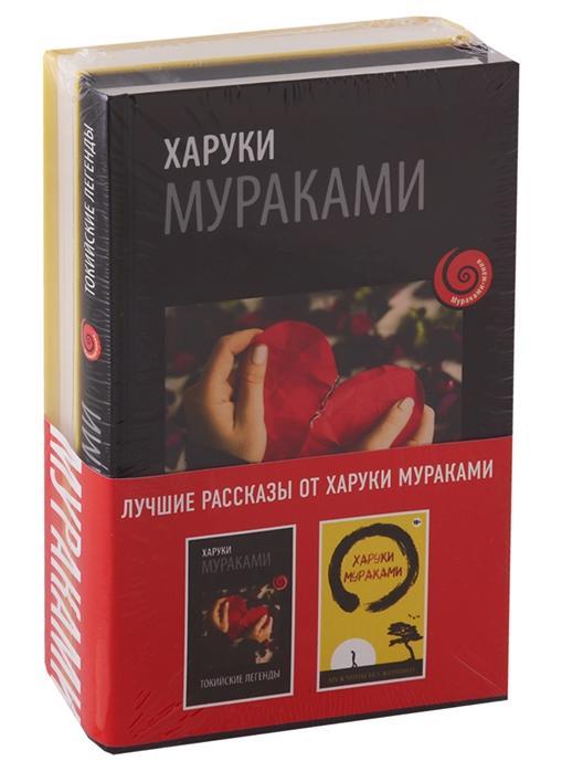 лучшие-рассказы-от-харуки-мураками-комплект-из-2-книг