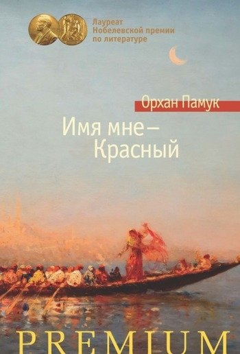 imya_mne_krasnij