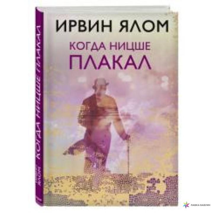 kogda-nicshe-plakal-729704-main-1000x1000
