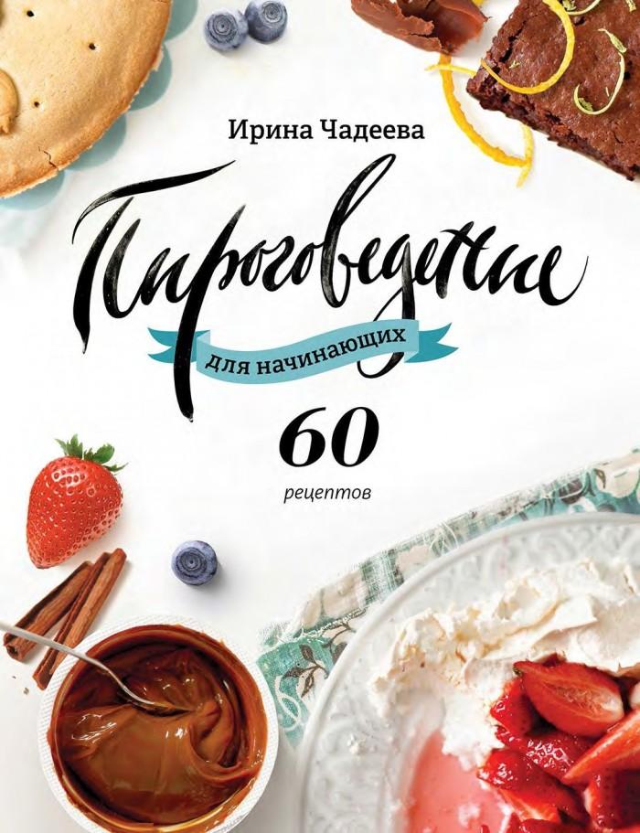 Pirogovedenie_dlya_nachinayuschih-700x911