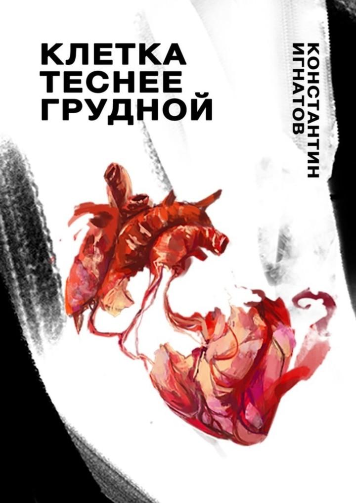 55345867-konstantin-ignatov-17532219-kletka-tesnee-grudnoy